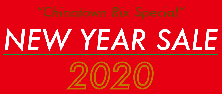 f:id:blog_chinatown-rix:20191231162439j:plain