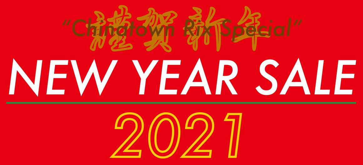 f:id:blog_chinatown-rix:20201230135137j:plain