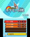 ポケモン図鑑10