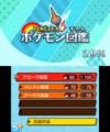 ポケモン図鑑13