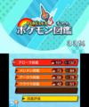 ポケモン図鑑15