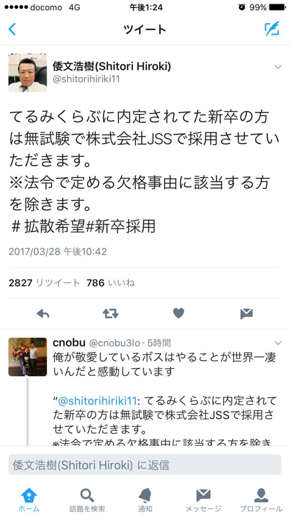 f:id:blogatsuko:20170329154501p:plain