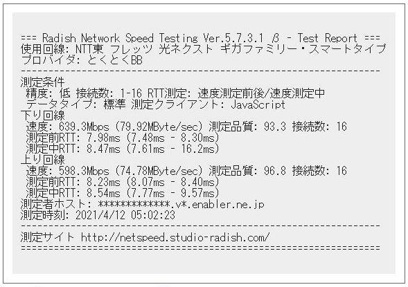 f:id:blogdaichan:20210413201856j:plain