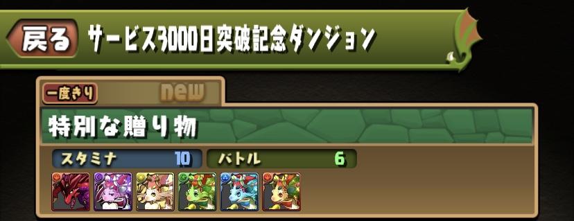 3000日記念ダンジョン2