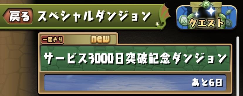 3000日記念ダンジョン1