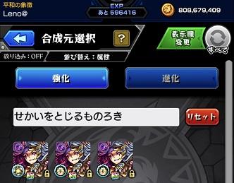 ロキ獣神化 ゲーム画面