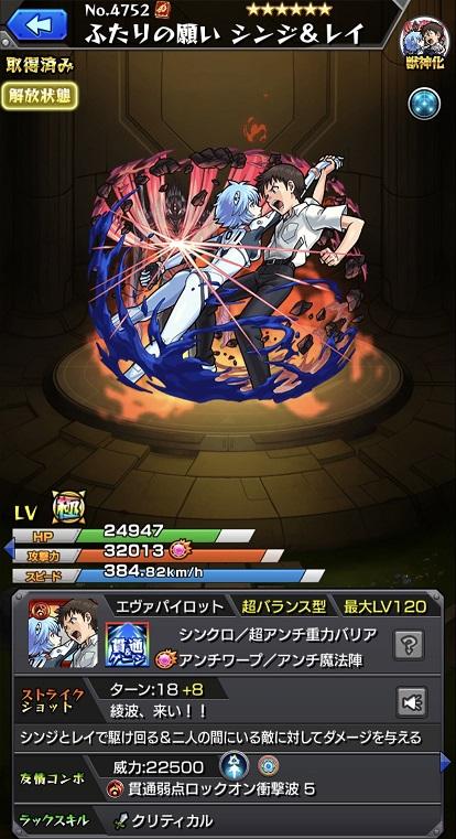 モンスターストライク キャラクター画面 シンジ&レイ