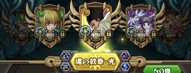 モンスターストライク ゲーム画面 魂の紋章
