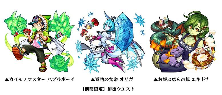 モンスターストライク キャラクターデザイン 3種類