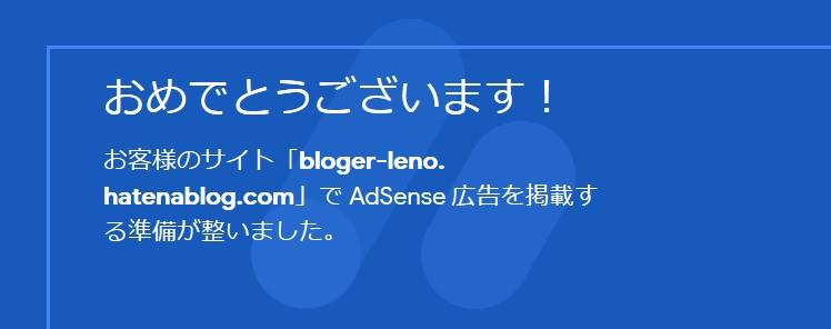 GoogleAdSense 合格通知画面