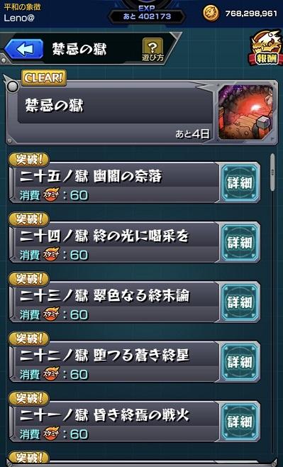 モンスターストライク ゲーム画面 禁忌ノ獄 クリア画面