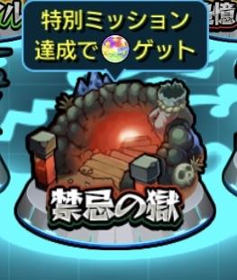 モンスターストライク ゲーム画面 禁忌ノ獄 アイコン