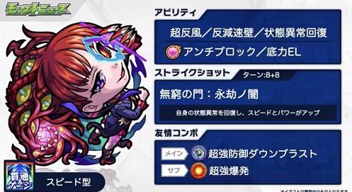 モンスターストライク モンストニュース キャラクター アザトース