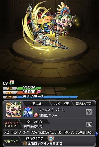 モンスターストライク ゲーム画面 キャラクター エンキドゥ