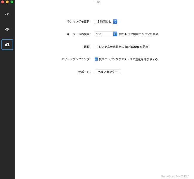 アプリ Rank Guru SEO 画面 設定画面