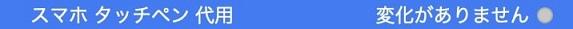 アプリ Rank Guru SEO 画面 検索順位画面