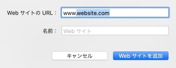 アプリ Rank Guru SEO 画面 Webサイト追加