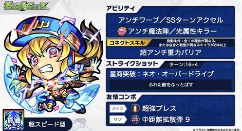 モンスターストライク モンストニュース キャラクター ナナミ