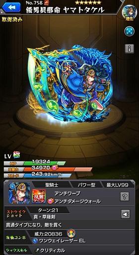 モンスターストライク ゲーム画面 キャラクター ヤマトタケル