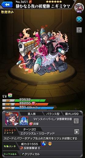 モンスターストライク ゲーム画面 キャラクター ニギミタマ