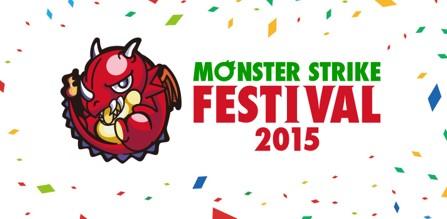 モンストフェスティバル2015 ロゴ