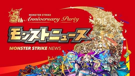 モンスターストライク 5周年記念イベント モンストニュース タイトルロゴ