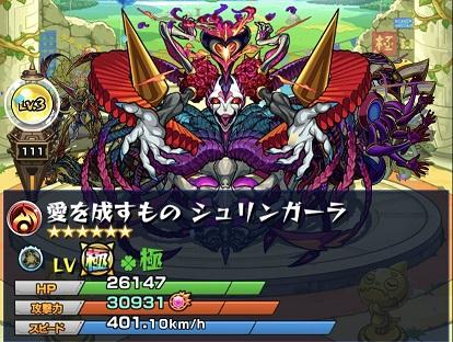 モンスターストライク ゲーム画面 キャラクター シュリンガーラ モンストの日背景