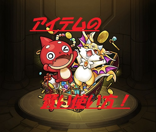 モンスターストライク ゲーム画面 キャラクター オラゴン&タカラゴン