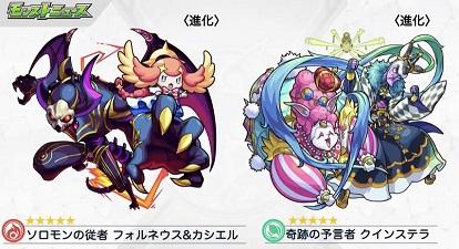 モンスターストライク モンストニュース キャラクター 2体