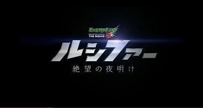 モンスターストライク モンストアニメ ルシファー絶望の夜明け タイトル