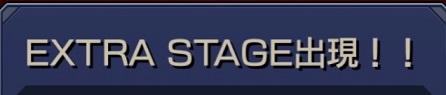 モンスターストライク ゲーム画面 EXステージ出現 ロゴ