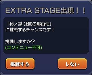 モンスターストライク ゲーム画面 キャラクター EXステージ 出撃画面