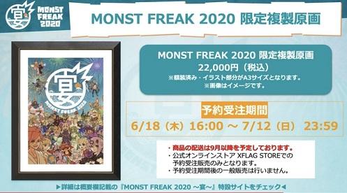 モンスターストライク MONST FREAK2020 グッズ情報