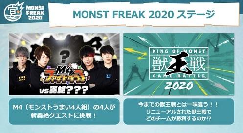 モンスターストライク MONST FREAK2020 イベント情報