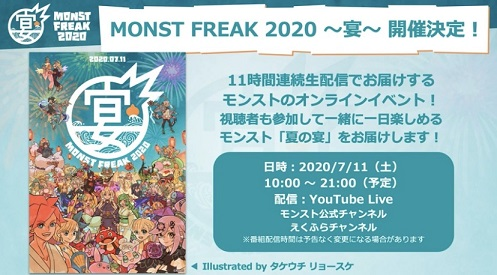 モンスターストライク MONST FREAK2020 開催日