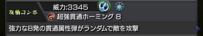 モンスターストライク ゲーム画面 モラル 超強貫通ホーミング8