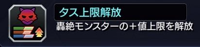 モンスターストライク ゲーム画面 轟絶ボーナス タス上限解放