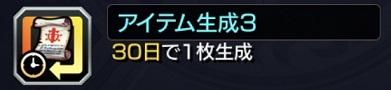 モンスターストライク ゲーム画面 轟絶ボーナス アイテム生成3