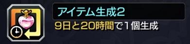 モンスターストライク ゲーム画面 轟絶ボーナス アイテム生成2