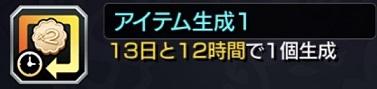 モンスターストライク ゲーム画面 轟絶ボーナス アイテム生成1