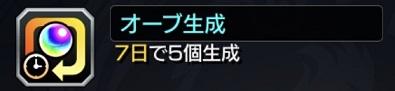 モンスターストライク ゲーム画面 轟絶ボーナス オーブ生成