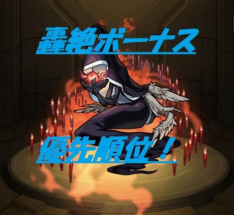 モンスターストライク ゲーム画面 轟絶 キャラクター レクイエム