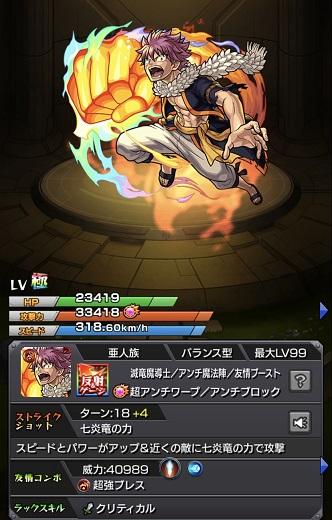 モンスターストライク ゲーム画面 キャラクター ナツ・ドラグニル 性能