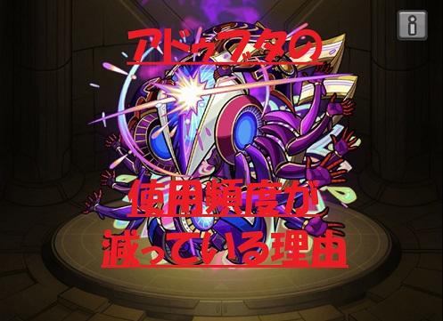 モンスターストライク ゲーム画面 キャラクター アドゥブタ 獣神化