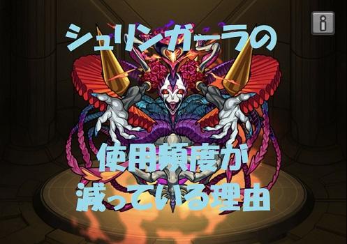 モンスターストライク ゲーム画面 キャラクター シュリンガーラ 獣神化