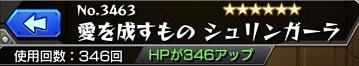 モンスターストライク ゲーム画面 キャラクター シュリンガーラ 使用回数