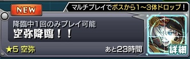 モンスターストライク ゲーム画面 クエスト 空弥降臨 バナー
