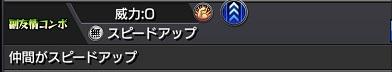 モンスターストライク ゲーム画面 キャラクター 友情コンボ 地獄ウリエル 獣神化改 スピードアップ