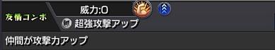 モンスターストライク ゲーム画面 キャラクター 友情コンボ 地獄ウリエル 獣神化改 超強攻撃アップ