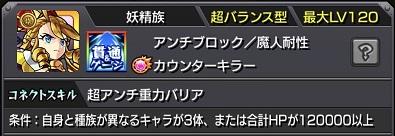 モンスターストライク ゲーム画面 キャラクター 地獄ウリエル 獣神化改